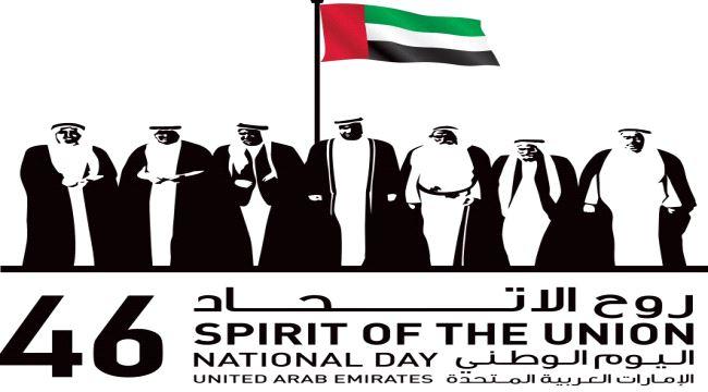 Image result for اليوم الوطني الاماراتي 46 صور