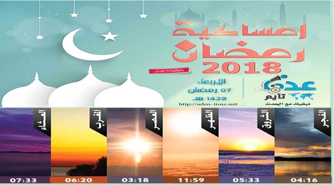 مواقيت الصلاة في مدينة عـدن ليوم الأربعاء السابع من رمضان 1439 هـ