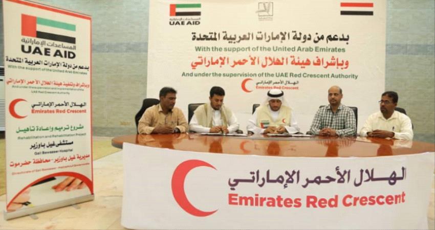 الإمارات توقع اتفاقية لدعم الصحة في #حضـرموت