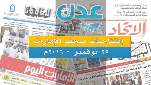 الصحافة الإماراتية الإنقلابيون لاعهد ومهمتهم